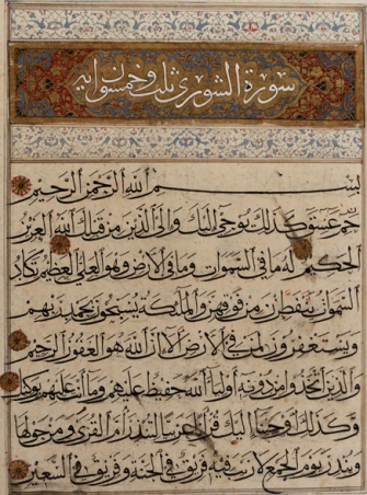 Folio_from_a_Qur'an_(Mamluk_dynasty)_a.jpg