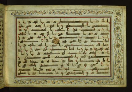 1200px-Islamic_-_Leaf_from_Qur'an_-_Walters_W5535B_-_Full_Page.jpg